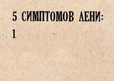 1476799436_pro-len-i-lentyaev-17.jpg