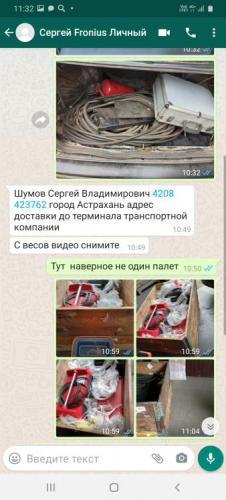 Screenshot_20200711-113216_WhatsApp.jpg