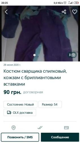 Screenshot_2020-07-14-20-25-09-217_ua.slando.jpg