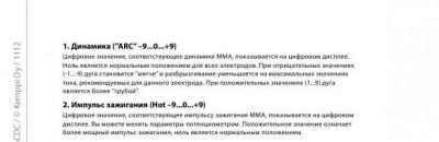rykovodstvo-mastertig_mls_2300_acdc2.jpg