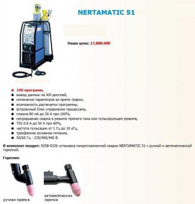 Микроплазменная сварка  0.8 - 50 А.     NERTAMATIC 51.jpg