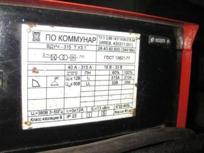 310107440_2_644x461_svarochnyy-apparat-vduch-315-b-u-fotografii_rev001.jpg