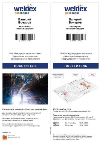 ticket (1).jpeg