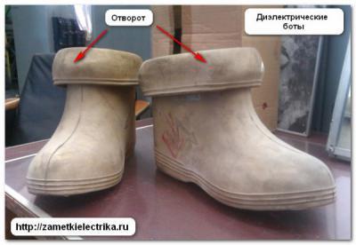 dielektricheskie_boty_dielektricheskie_galoshi_диэлектрические_боты_диэлектрические_галоши_2-600x413.jpg