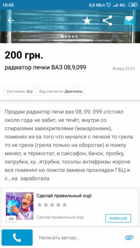 Screenshot_2019-09-02-10-43-31-514_ua.slando.png