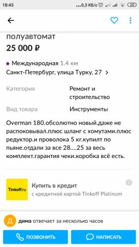Screenshot_2019-09-17-18-43-43-742_com.avito.android.png