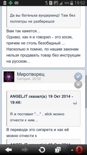 Screenshot_2014-10-19-19-52-55.png