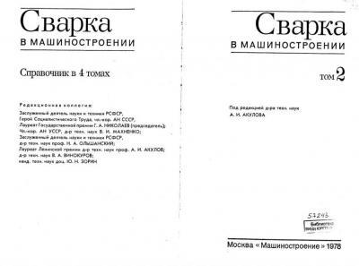 Николаев Г.А. (ред) - Сварка в машиностроении. Справочник. т.2 (1978)_002.jpg
