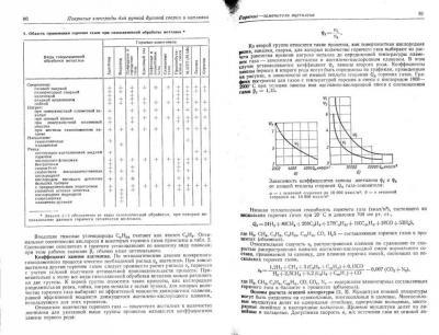 Николаев Г.А. (ред) - Сварка в машиностроении. Справочник. т.2 (1978)_041.jpg