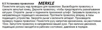 MERKLE.jpg