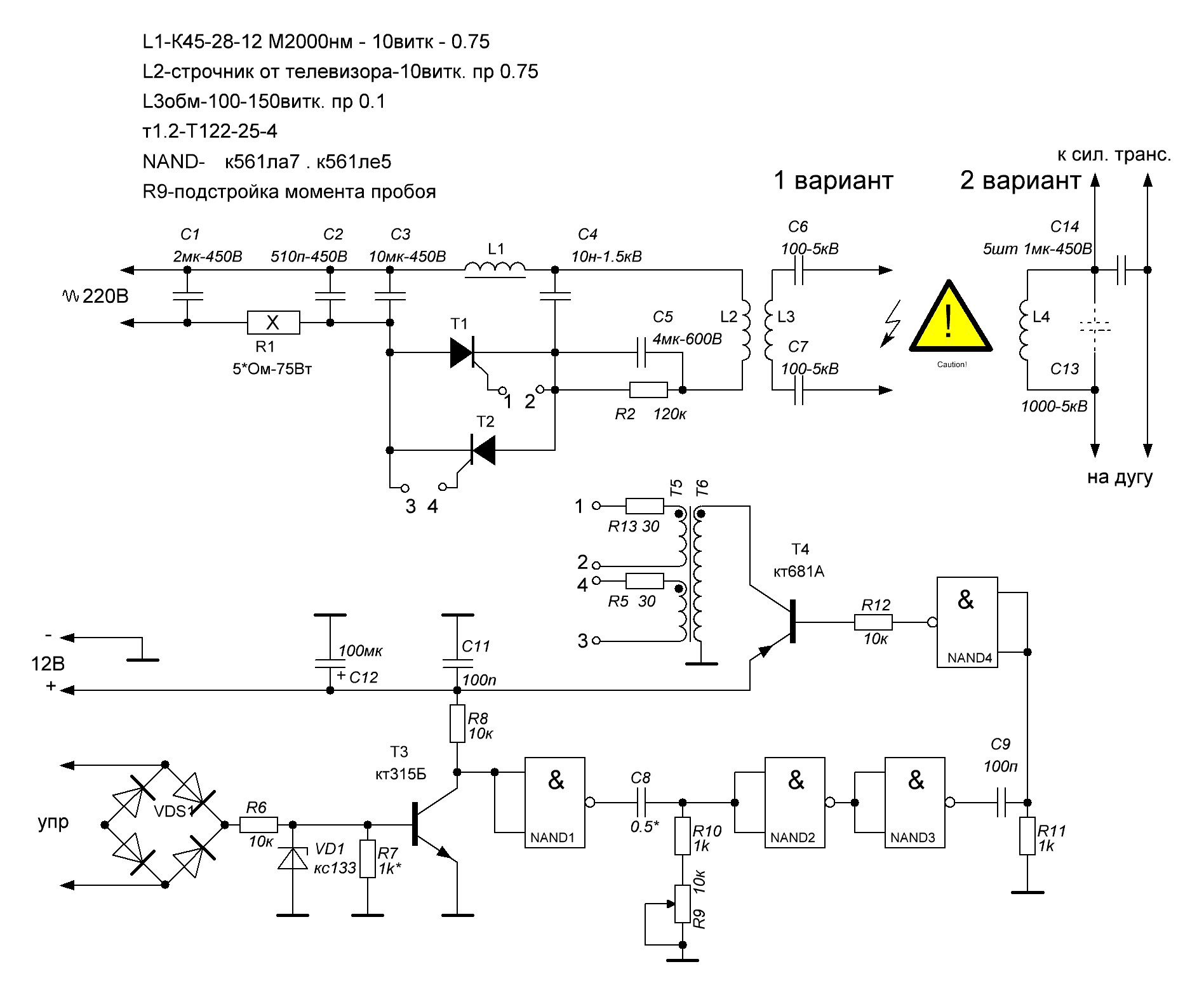 Схема сварочного аппарата на тиристоре фото 979