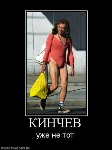 424387_kinchev.jpg