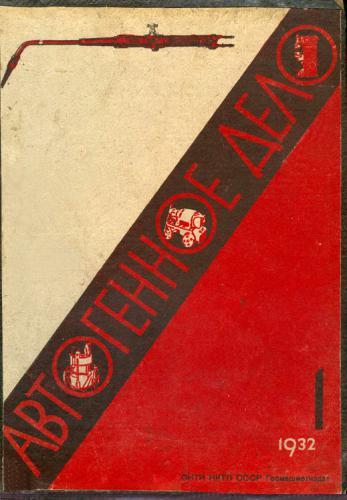 Автогенное дело, №1, 1932.jpg