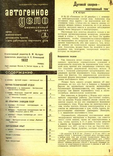 Автогенное дело, №1, 1932, с. 1.jpg