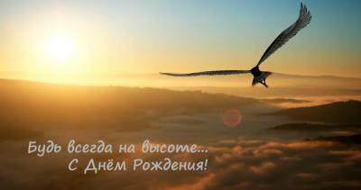 otkritka-s-dnem-rojdeniya-mujchine-bud-vsegda-na-visote.jpg
