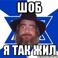 evrej-sovetchik_63208106_orig_.jpg