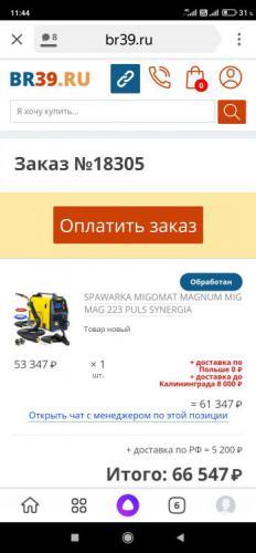 Screenshot_2020-11-23-11-44-58-877_ru.yandex.searchplugin.jpg