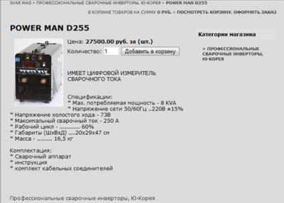POWER MAN D255.png