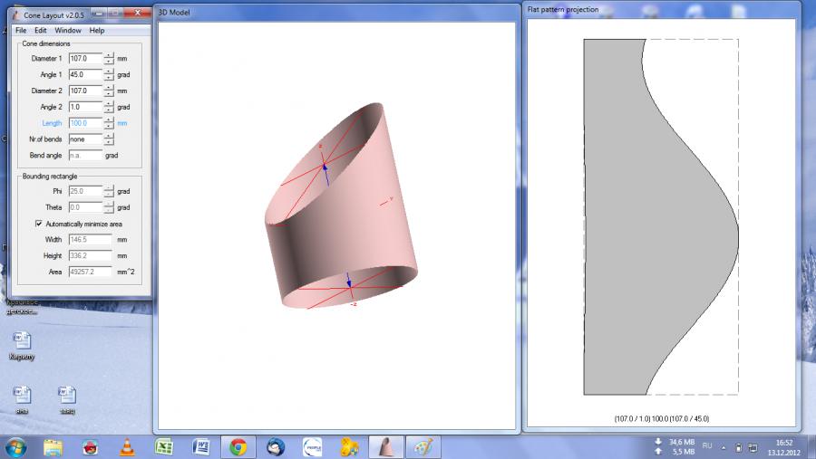 Программа cone layout скачать