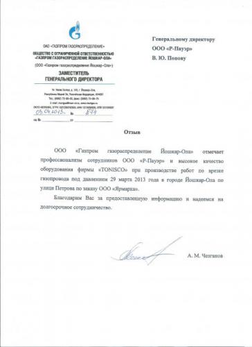 Отзыв Газпром.jpg