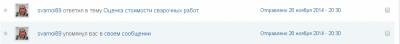 2014-12-02 00-03-40 Профиль пользователя - Форум сварщиков Вебсварка – Yandex.png