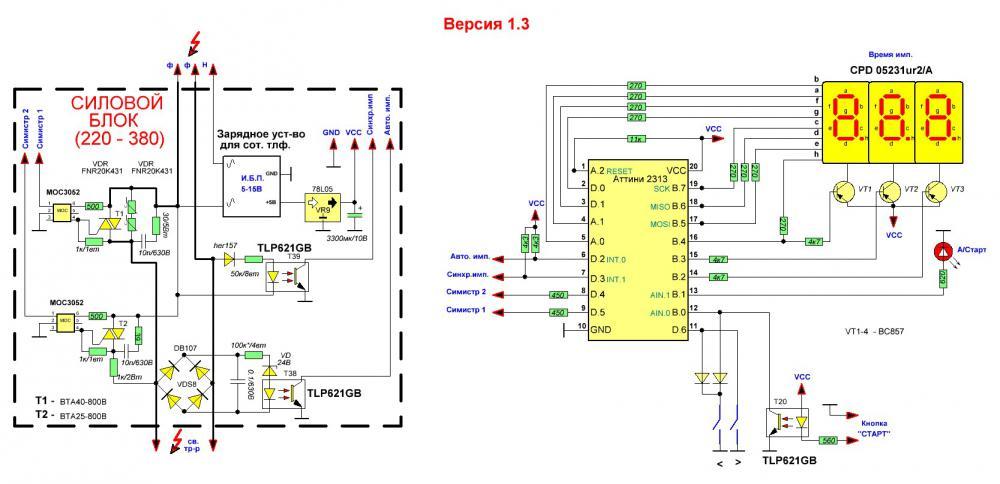 Микроконтроллерный таймер для споттера своими руками 96