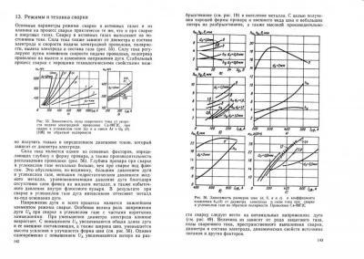 Потапьевский А.Г. - Сварка в защитных газах плавящимся электродом_73.jpg