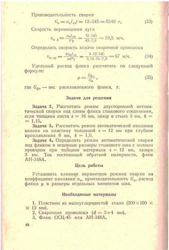 Думов С.И. ТЭСП_лабораторные работы 1974_47.jpg