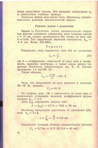 Думов С.И. ТЭСП_лабораторные работы 1974_45.jpg