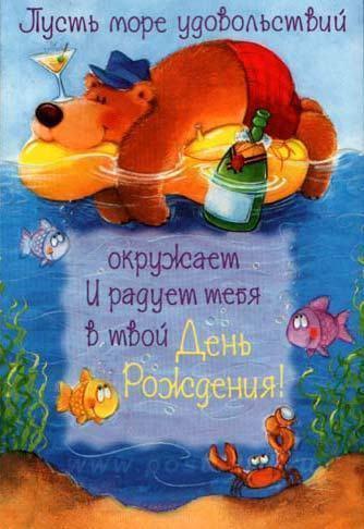 S_Dnyom_Rozhdenbya_xxmobi.ru.jpg