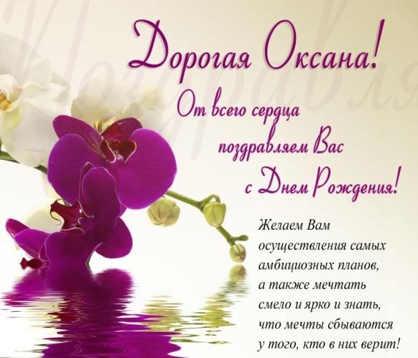 С Днем Рожденья, Оксана!!!