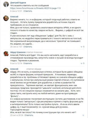 ИНВЕРТОР_-_сварочное_оборудование.jpg