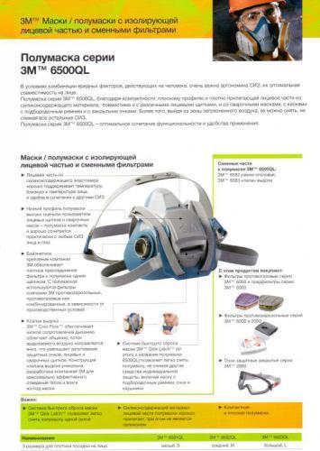 Официальное описание_Полумаска 3М™ серии 6500QL.jpg
