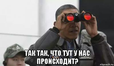 obama-s-binoklem_77980255_orig_.jpg