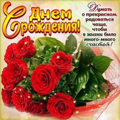 5896-otkritki-Otkritka-kartinka-s-dnem-rozhdeniya-pozdravlenie-s-dnyom-rozhdeniya-den-rozhdeniya-tsveti-korotkoe-pozdravlenie-v-stihah.jpg