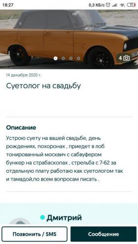 Screenshot_2020-12-16-18-27-52-758_ua.slando.jpg