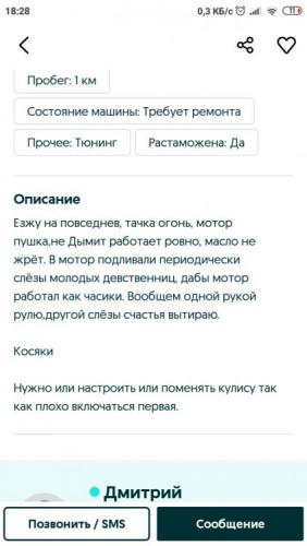 Screenshot_2020-12-16-18-28-26-718_ua.slando.jpg
