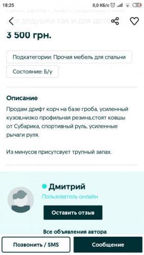 Screenshot_2020-12-16-18-25-23-251_ua.slando.jpg