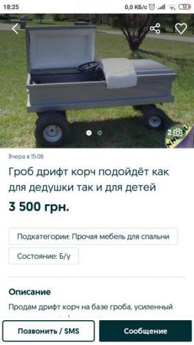 Screenshot_2020-12-16-18-25-10-215_ua.slando.jpg