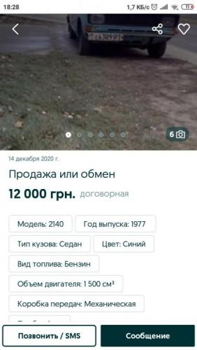 Screenshot_2020-12-16-18-28-17-927_ua.slando.jpg